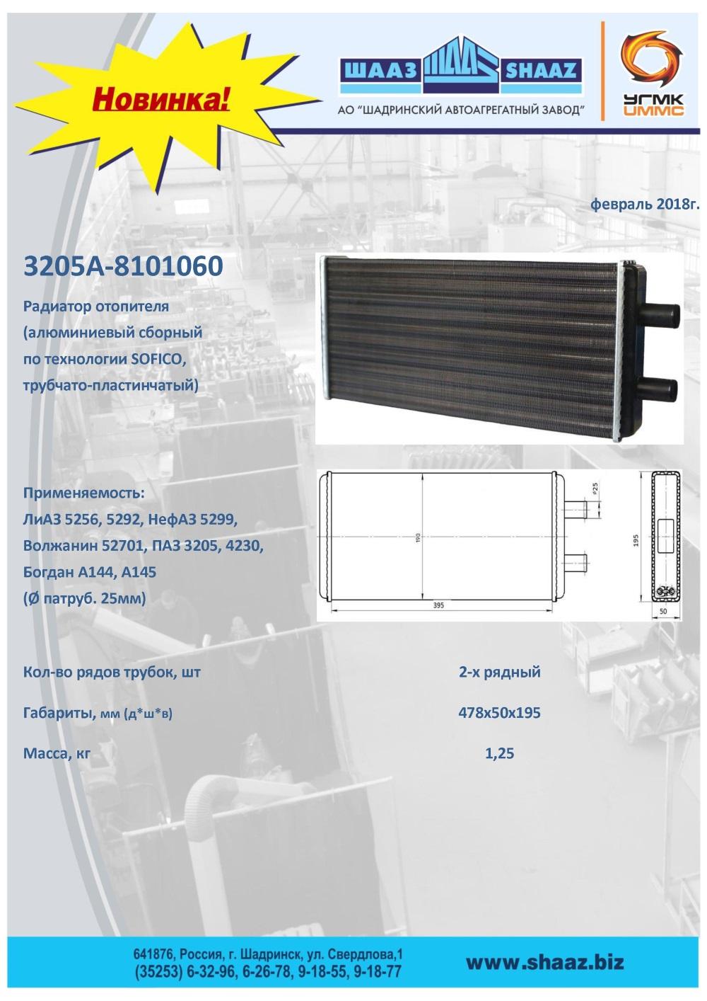 Оборудование DANFOSS Шадринск Кожухотрубный конденсатор ONDA C 32.308.2000 Тамбов